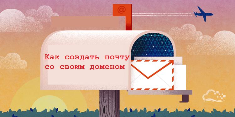 как сделать почту с доменом
