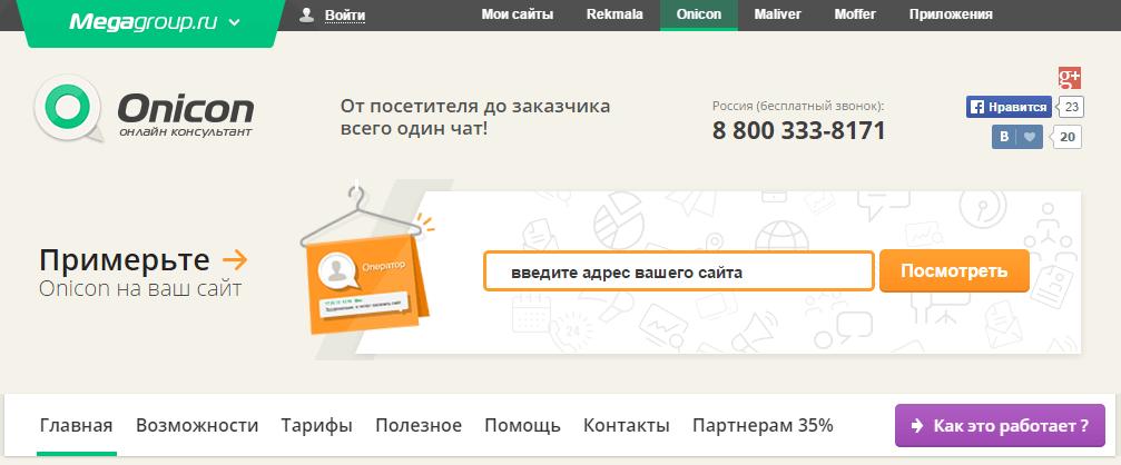 Onicon обзор сервиса