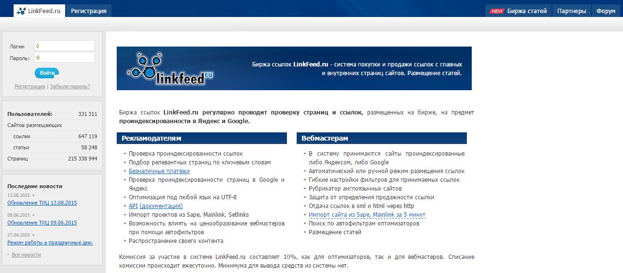 Linkfeed обзор