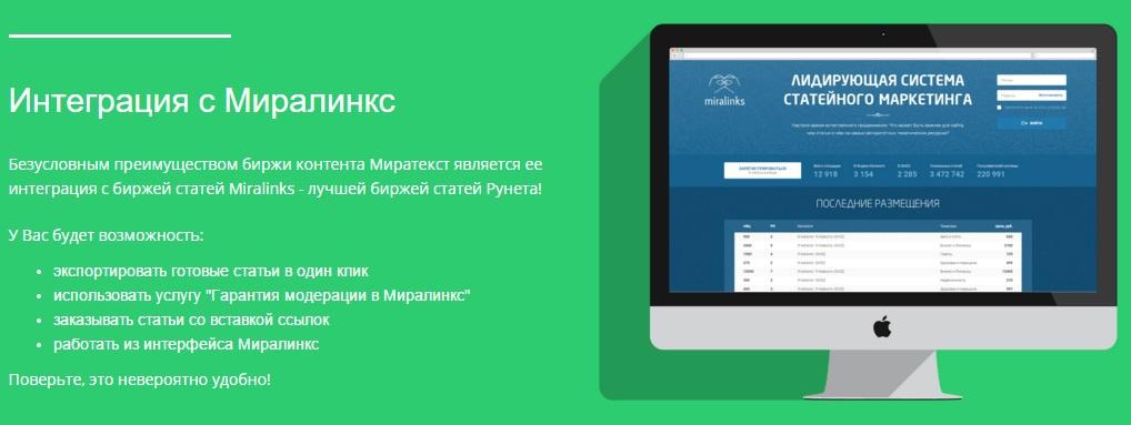 Miratext интеграция