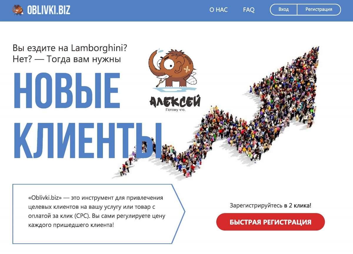 Тизерная сеть Oblivki.biz
