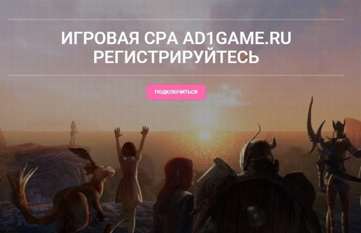 Ad1Game обзор сервиса