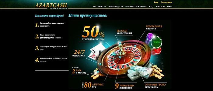 AzartCash партнерка казино