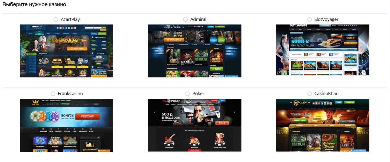AzartCash выбор казино