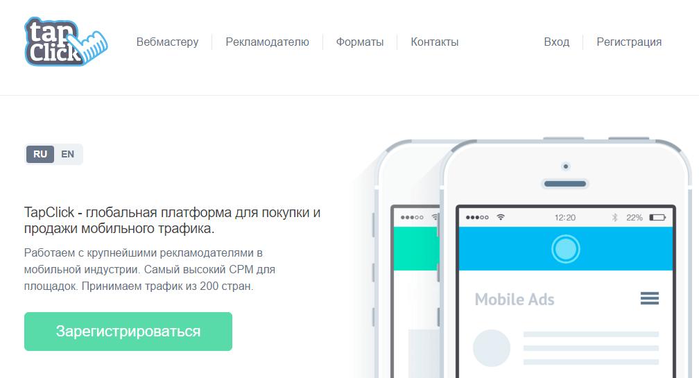 TapClick мобильная рекламная сеть