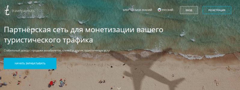TravelPayouts партнерская программа