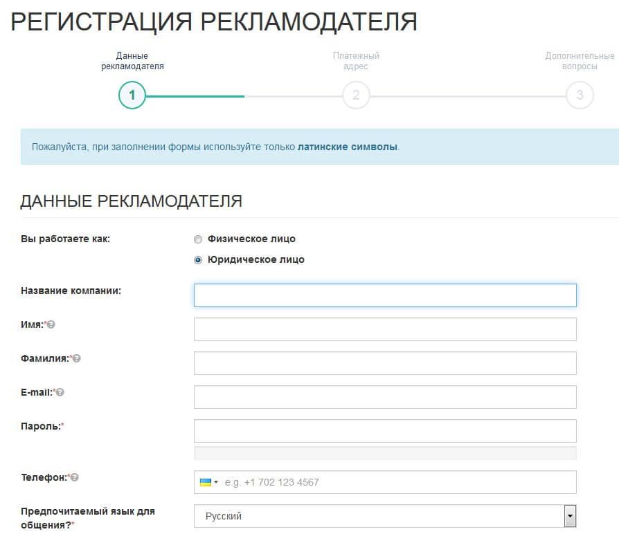 UniLead Network регистрациия рекламодателя