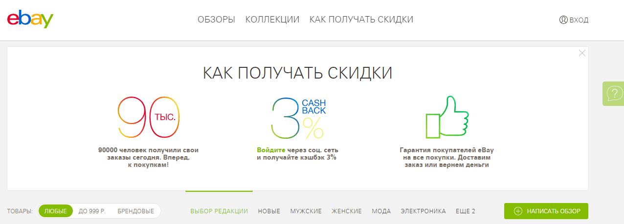 EbaySocial партнерская программа