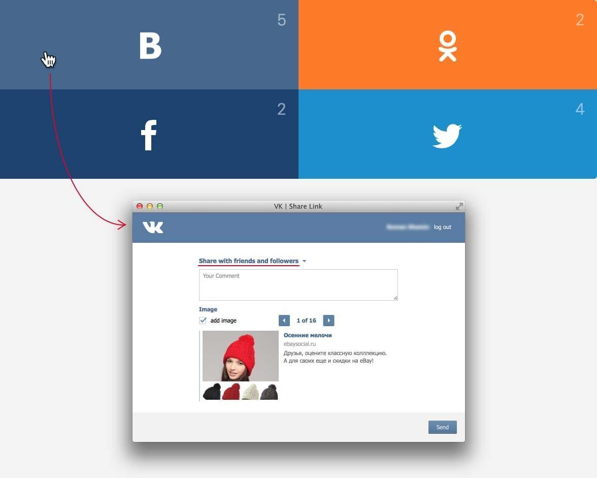 EbaySocial работа с обзорамы в сервисе