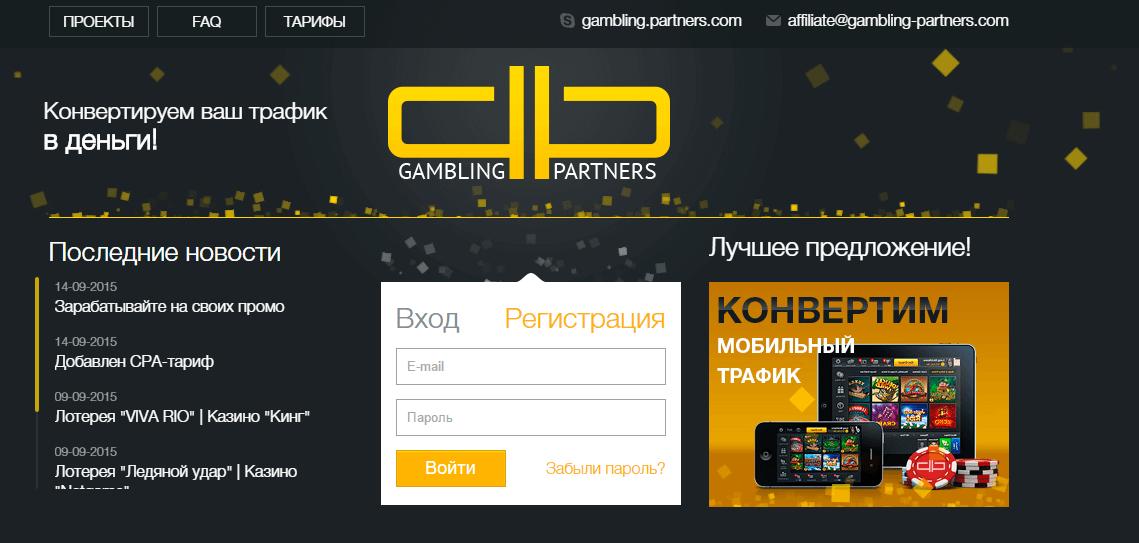 Gambling Partners обзор игровой партнерки