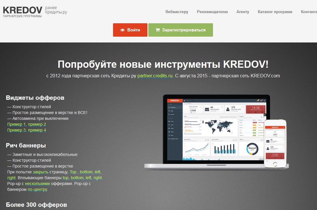 Kredov инструменты сервиса