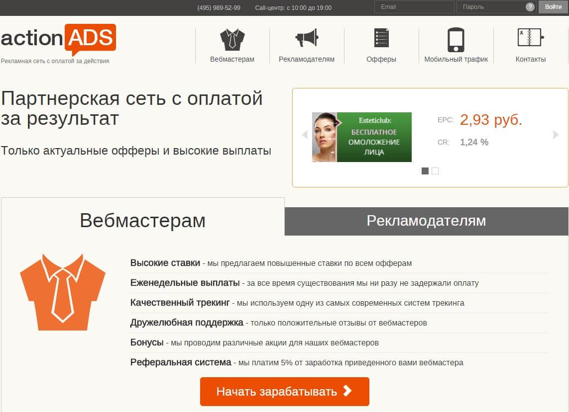 ActionAds обзор сервиса