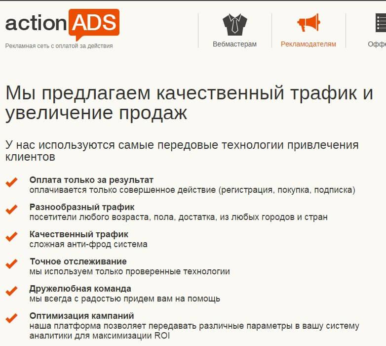 ActionAds для рекламодетелей