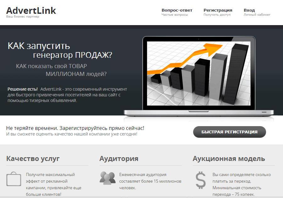 advertlink обзор сервиса