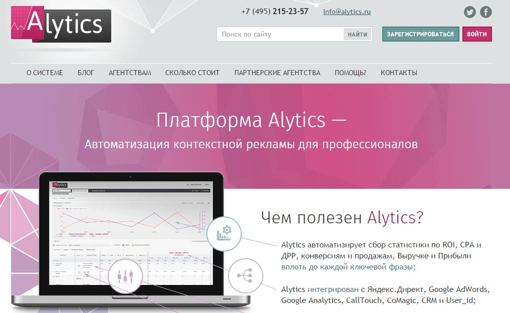 Alytics обзор