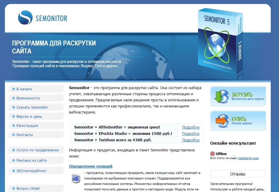 Semonitor обзор программы