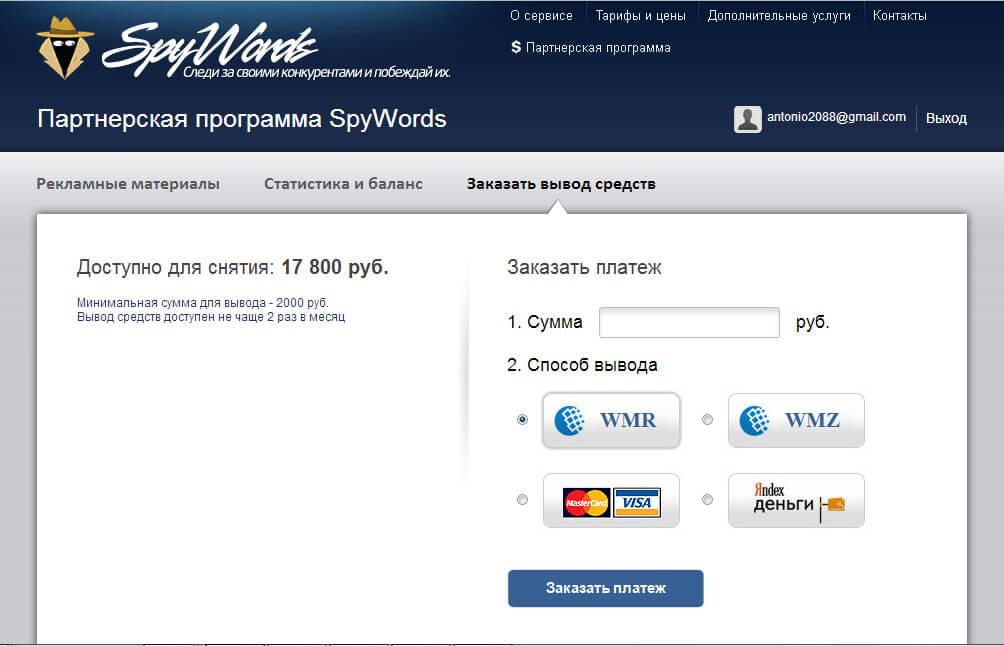 SpyWords партнерская программа сервиса