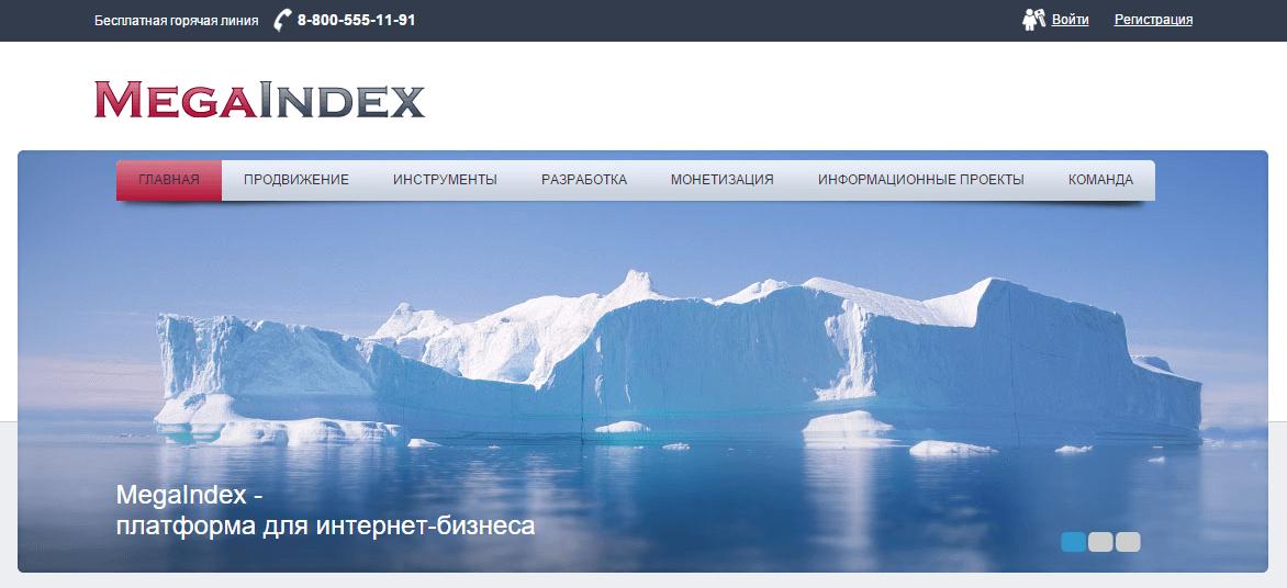 мегаиндекс обзор