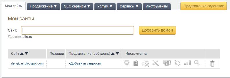 мегаиндекс добавление