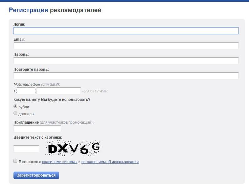 MainLink регистрация реламодателя
