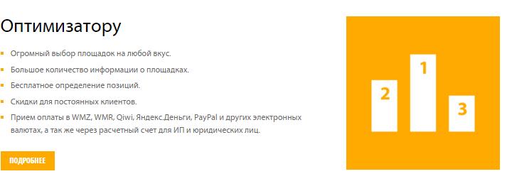 setlinks оптимизатору