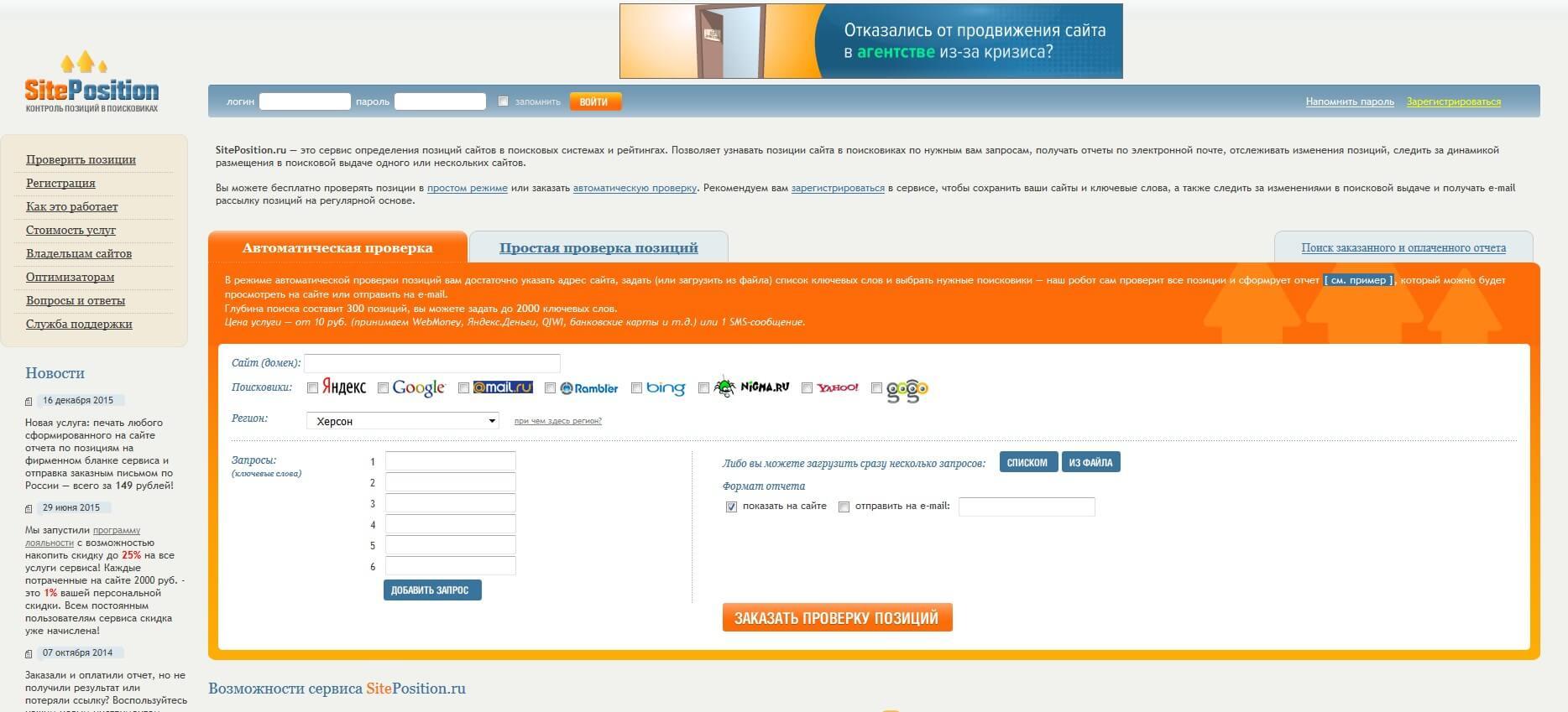 Сервис проверки позиций SitePosition