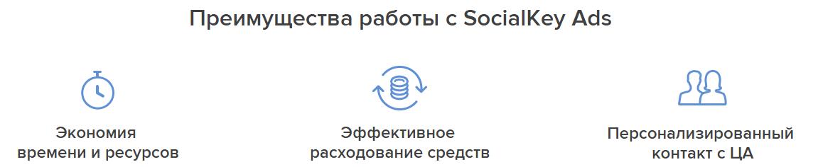 SocialKey преимущества работы с сервисом