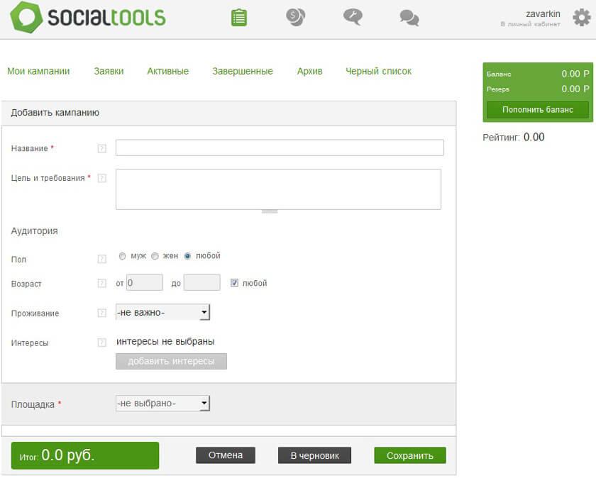 SocialTools сервис настройки