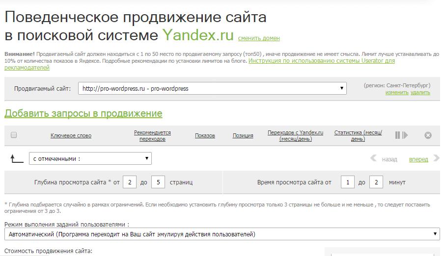 Userator выбор инструментов