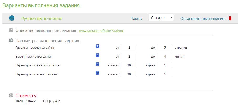 Userator усиление в ручном режиме