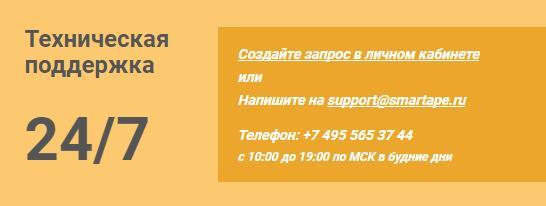 SmartApe2