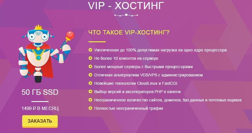 VIP - хостинг