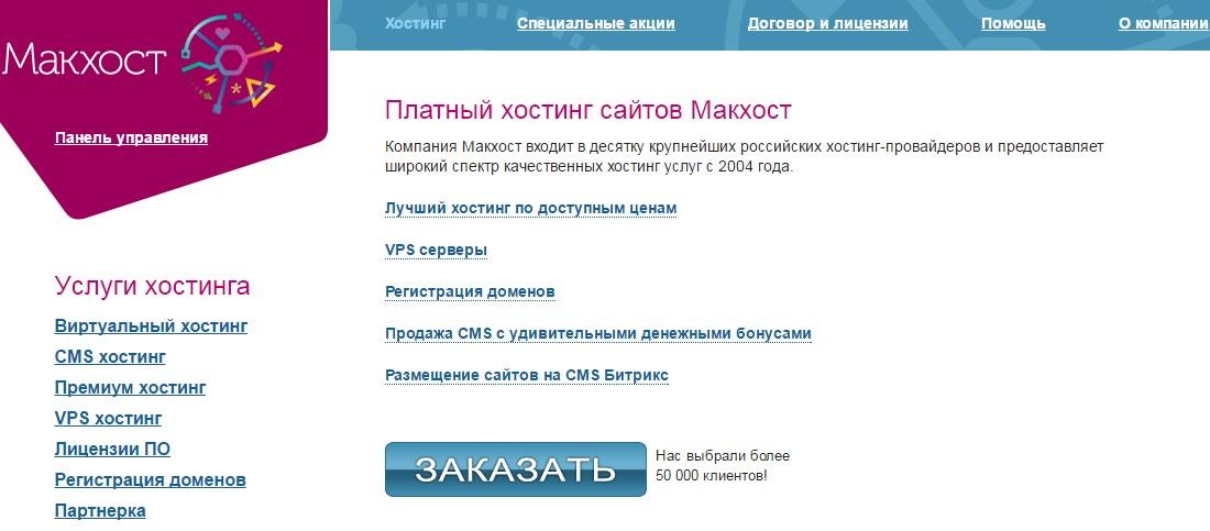Платный хостинг сайтов Макхост