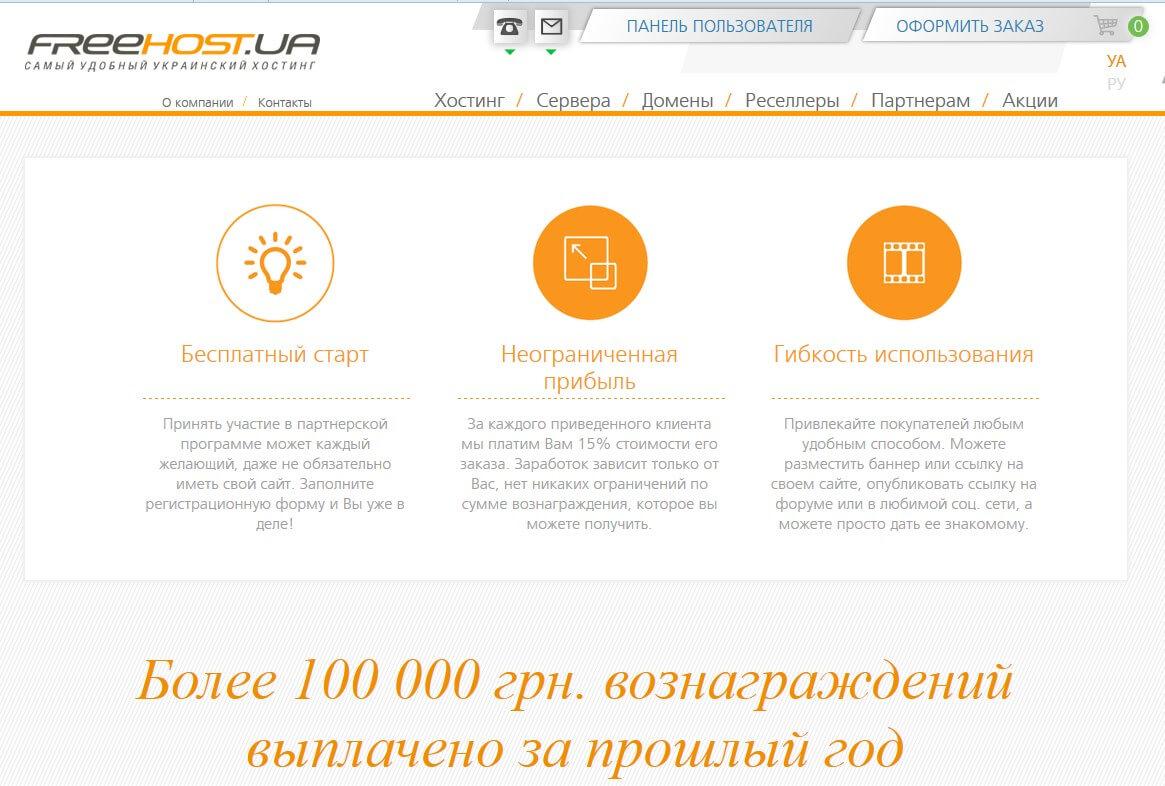 Партнерская программа freehost.com.ua