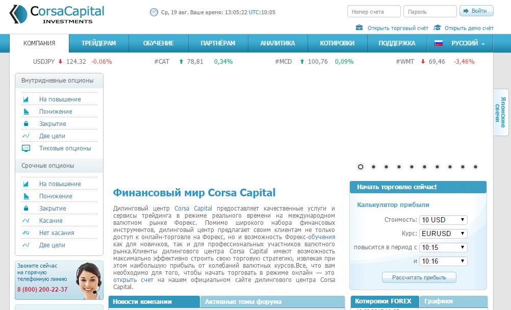 Корса капитал обзор
