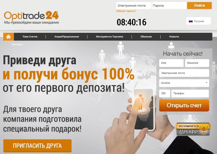 Optitrade24 обзор сервиса