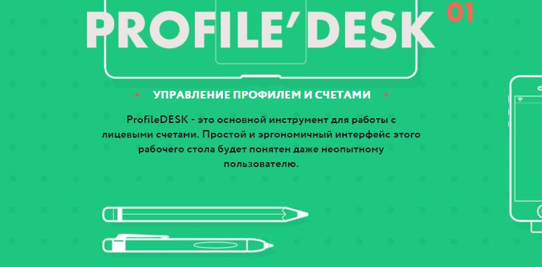 ProfileDesk интструмент тенкофх