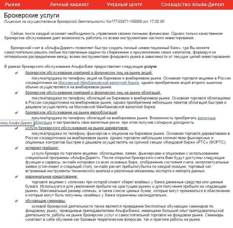 Альфа-Директ услуги
