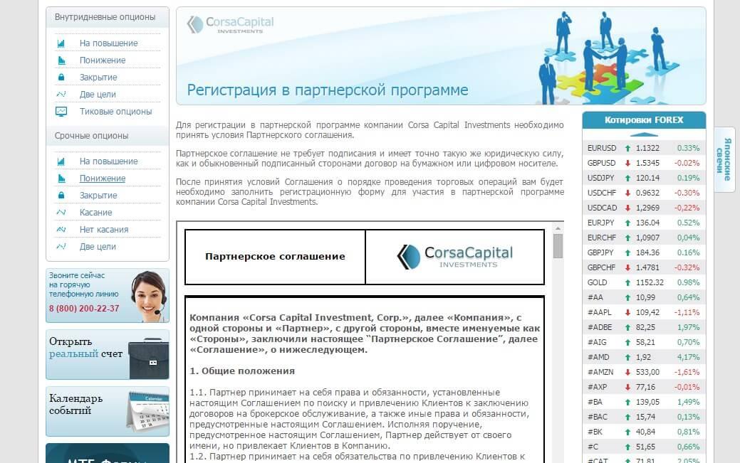 Корса капитал партнерская программа