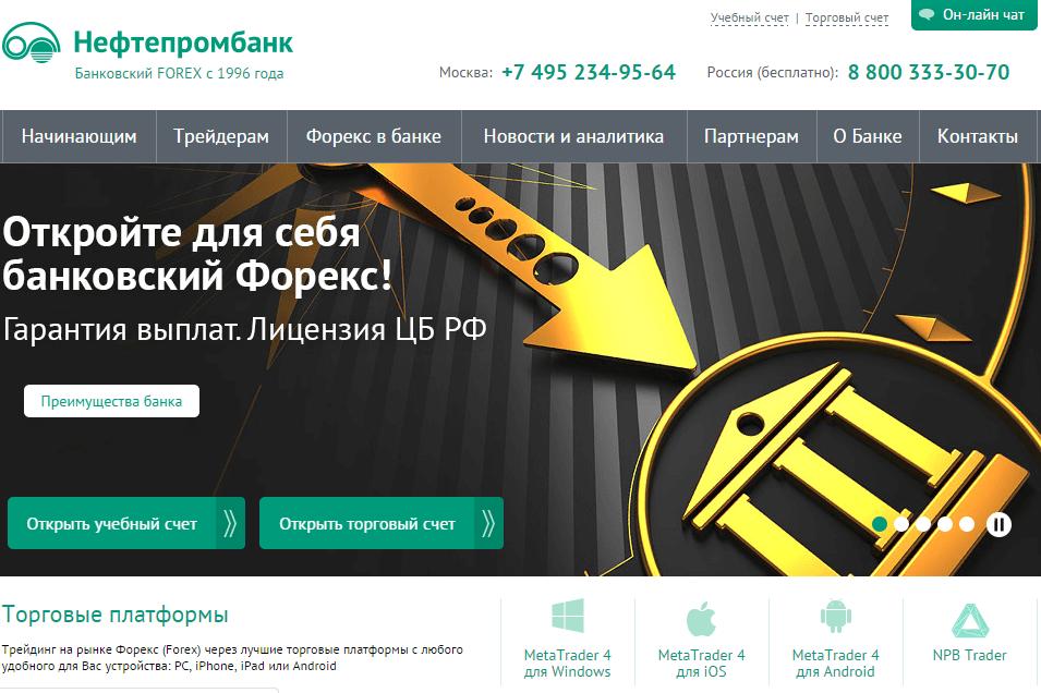 банк работает с форекс