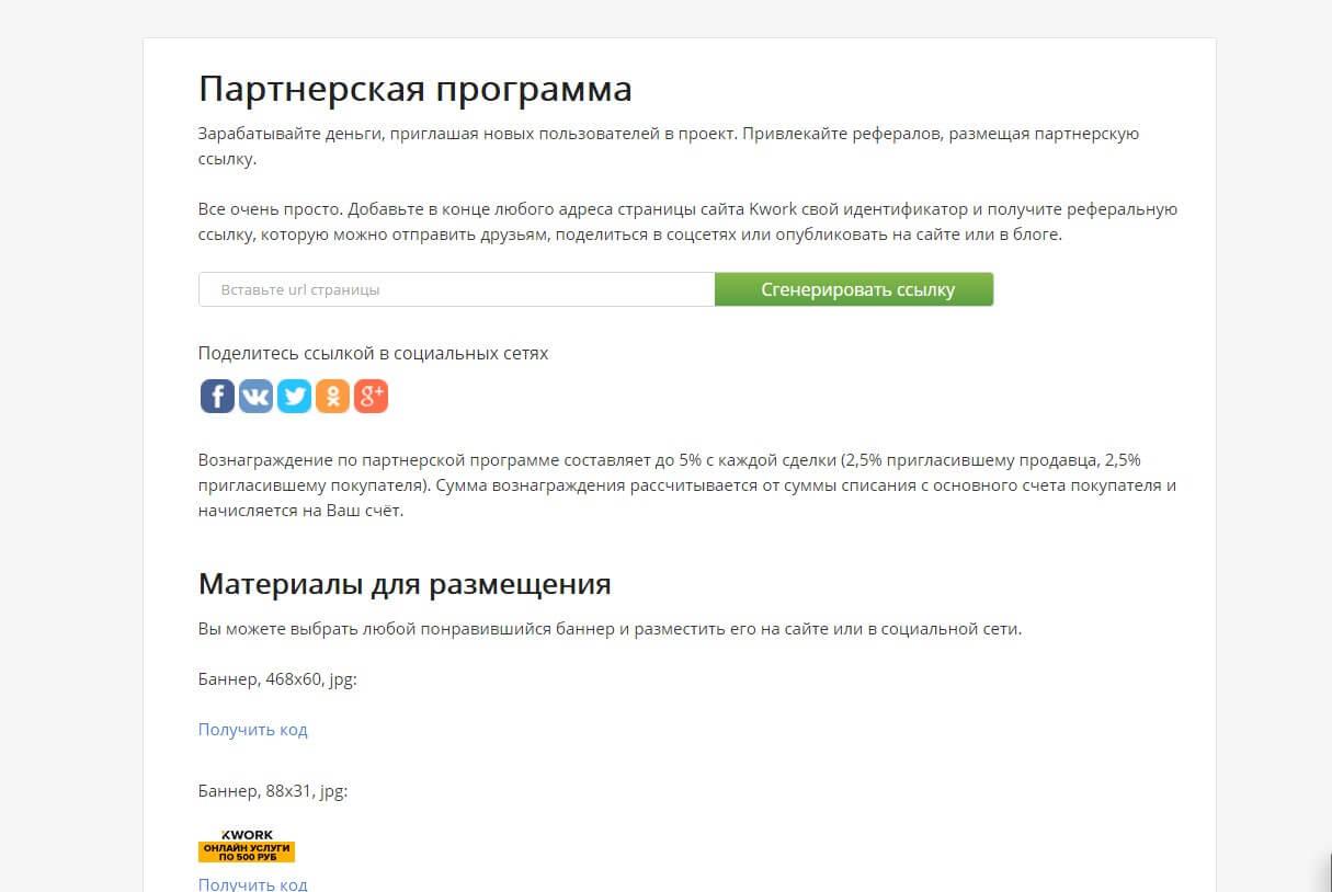 Партнерская программа сайта