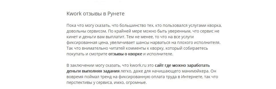 Мнение пользователей Рунета касательно Kwork сходятся в одном