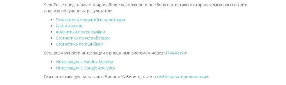 Статистика e-mail рассылок