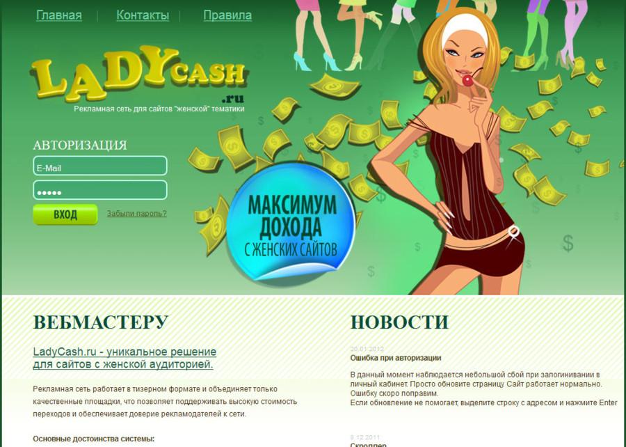 LadyCash обзор