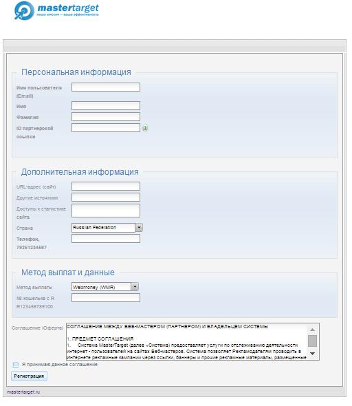 Mastertarget регистрация
