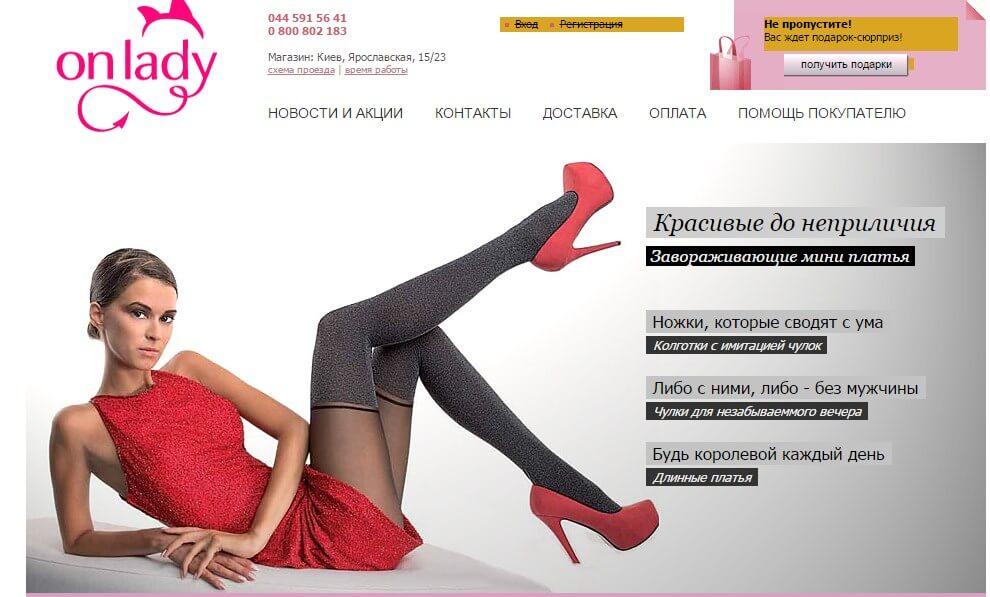 Onlady.com.ua обзор