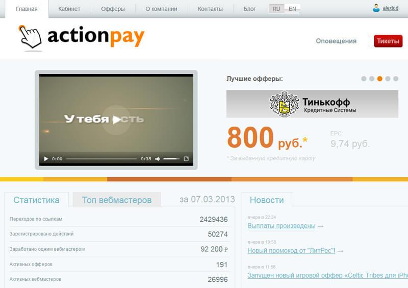 ActionPay обзор