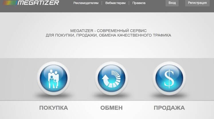 MegaTizer обзор
