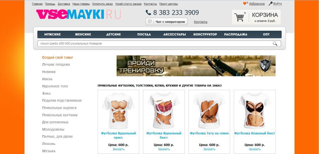VseMaykiRu обзор