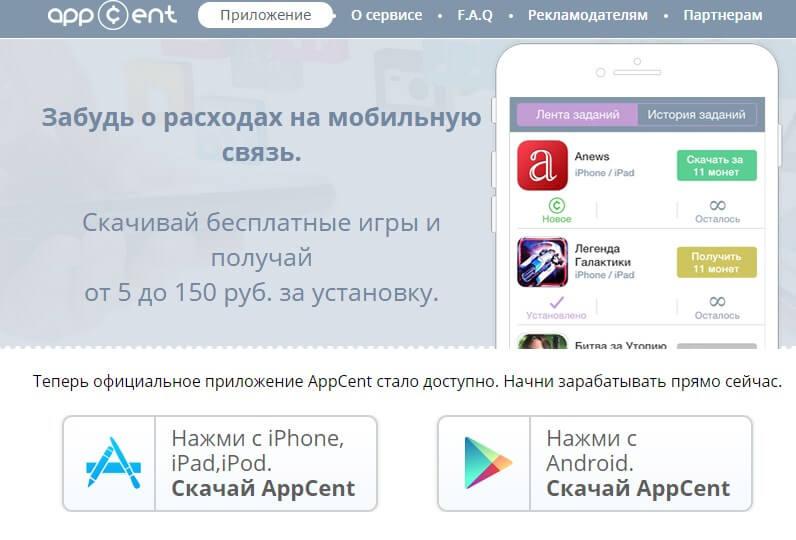 AppCent обзор